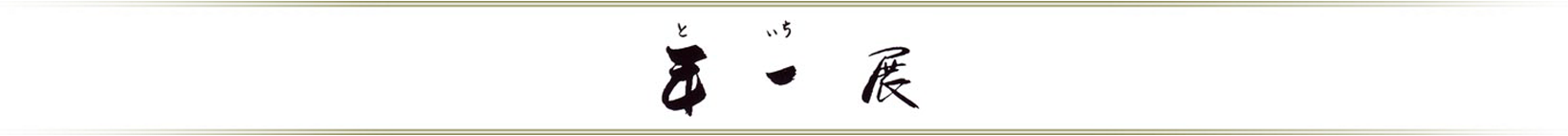 toichi_banner